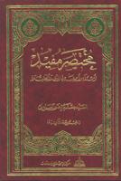 http://www.al-ameli.com/edara/pic/book_s/moktasar.jpg